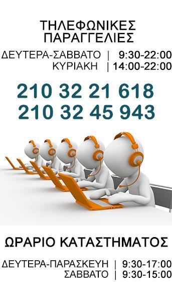 Ωράριο λειτουργίας - Τηλεφωνικές παραγγελίες - Εξυπηρέτηση DressingHome